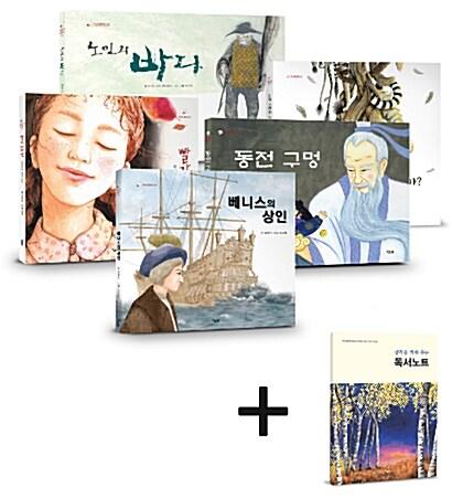 책고래 클래식 세트 - 전5권