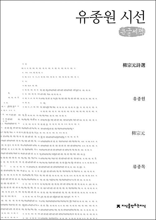 유종원 시선 (큰글씨책)