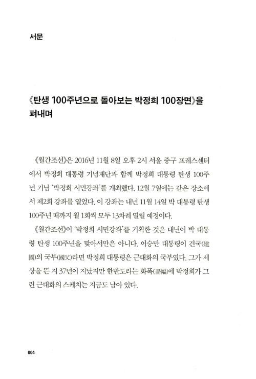 (탄생 100주년으로 돌아보는) 박정희 100장면 : 내 一生 祖國과 民族을 爲하여