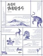 조선의 생태환경사