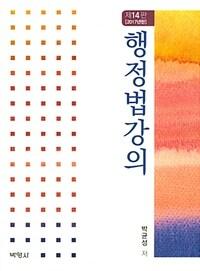 행정법강의 제14판(2017년판)