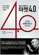 [중고] 필립 코틀러의 마켓 4.0