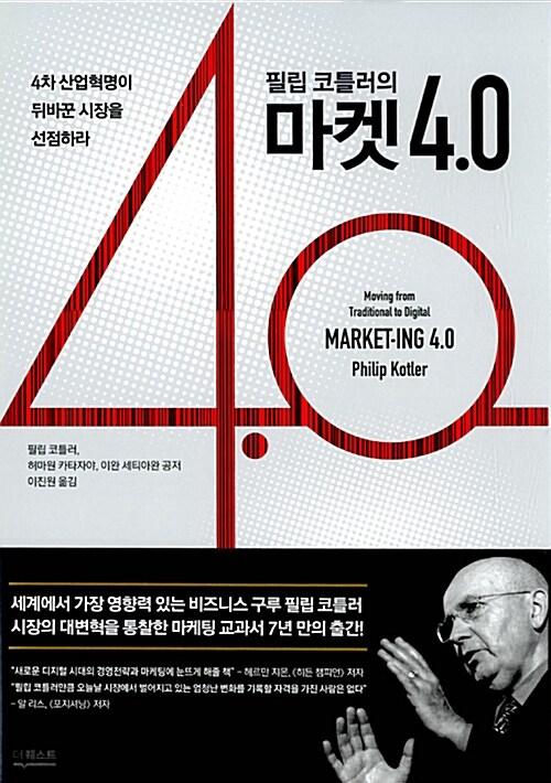 필립 코틀러의 마켓 4.0