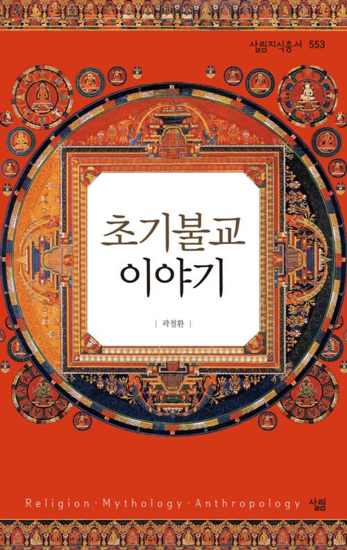 초기불교 이야기 - 살림지식총서 553