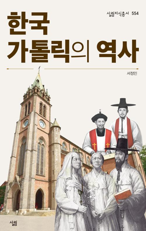 한국 가톨릭의 역사 - 살림지식총서 554
