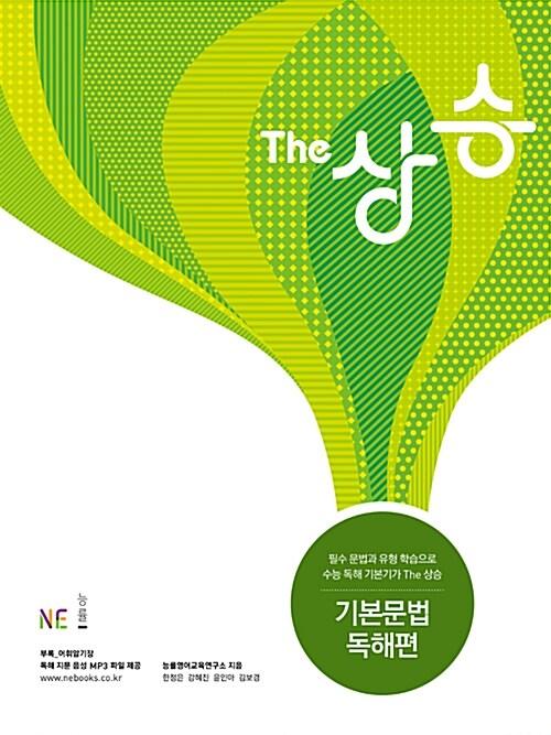 The 상승 기본문법독해편 (2017년)