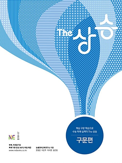 The 상승 구문편 (2017년)