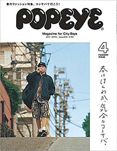 POPEYE (ポパイ) 2017年 04月號 [雜誌]