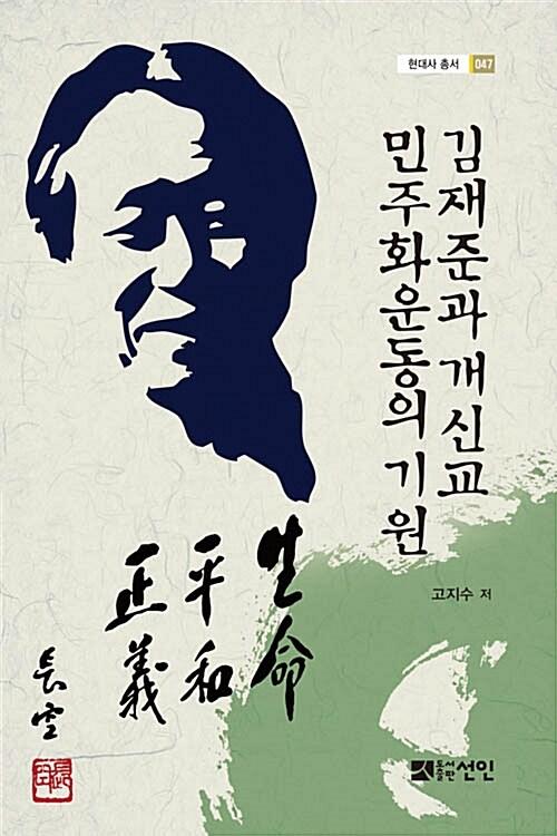김재준과 개신교 민주화운동의 기원