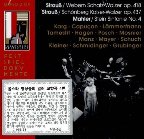 [수입] 말러: 교향곡 4번(실내악 편곡) / 슈트라우스-베베른: 보물왈츠 / 슈트라우스-쇤베르그: 황제왈츠