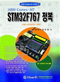 (ARM Cortex-M7) STM32F767 정복 : OK-STM767 키트