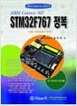 [중고] ARM Cortex-M7 STM32F767 정복