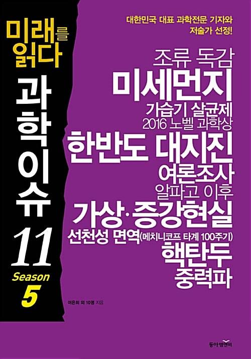 미래를 읽다 과학이슈 11 Season 5
