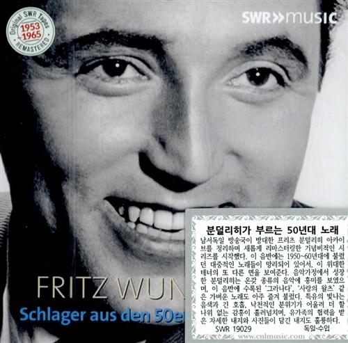 [수입] 프리츠 분덜리히가 1950년대에 부른 유명 성악곡