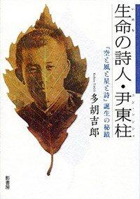生命の詩人·尹東柱:『空と風と星と詩』誕生の秘迹 (單行本(ソフトカバ-))