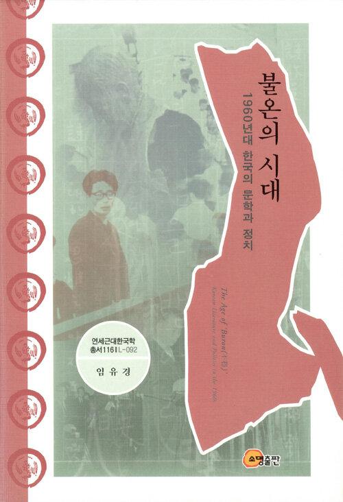불온의 시대 : 1960년대 한국의 문학과 정치