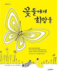 꽃들에게 희망을 (반양장)