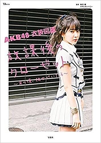 AKB48 衣裝圖鑑 (TJMOOK) (大型本)