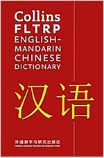 FLTRP English-Mandarin Chinese Dictionary : For Advanced Learners and Professionals (Hardcover)