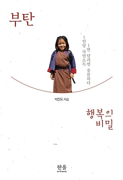 부탄 행복의 비밀 (양장)