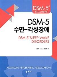 DSM-5 수면-각성장애