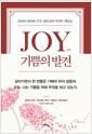 [중고] JOY 기쁨의 발견