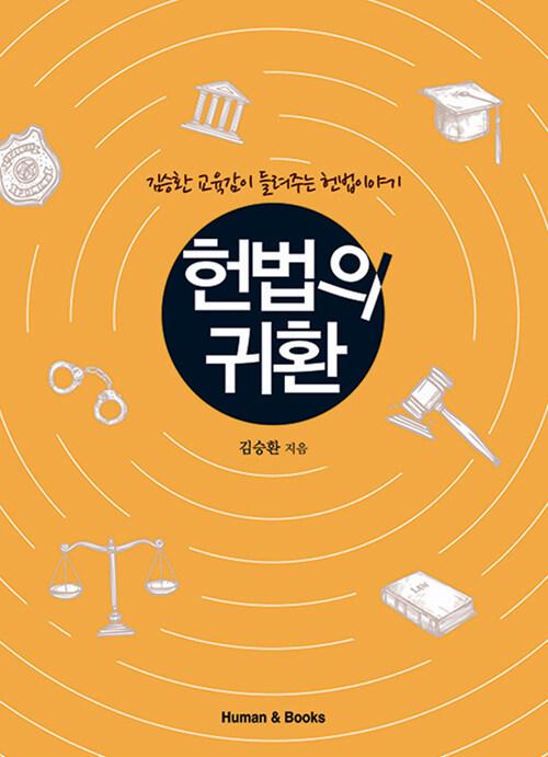헌법의 귀환 : 김승환 교육감이 들려주는 헌법이야기