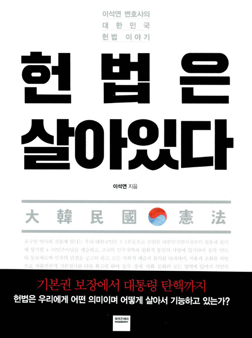 헌법은 살아있다 : 이석연 변호사의 대한민국 헌법 이야기 : 大韓民國憲法