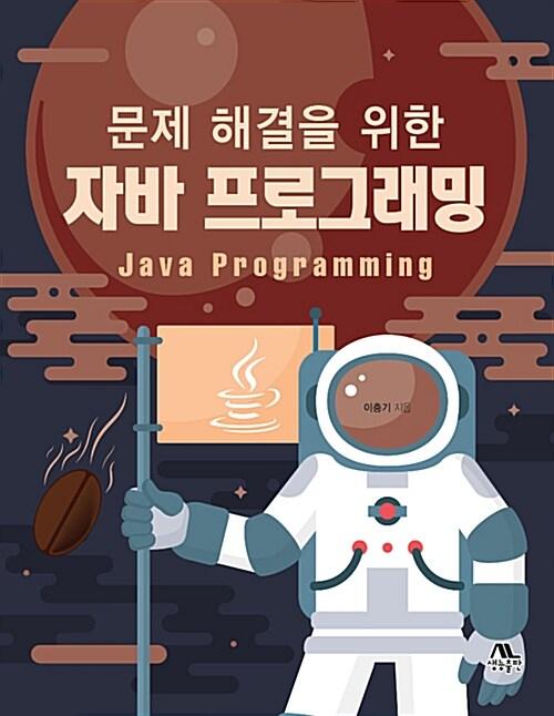 문제 해결을 위한 자바 프로그래밍
