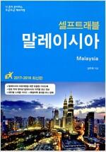 말레이시아 셀프 트래블