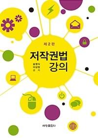 저작권법강의 / 제2판