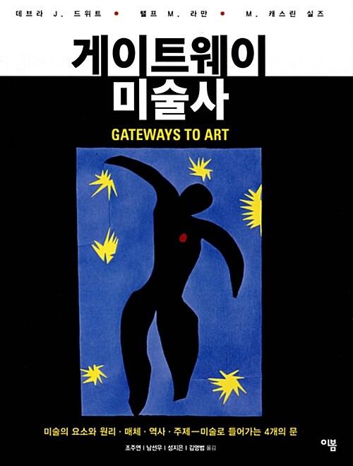 게이트웨이 미술사