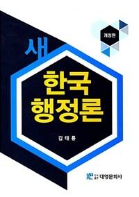 (새) 한국행정론 / 제2판(개정판)