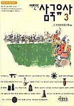 [중고] 어린이 삼국유사 3 - 우리 역사·우리 이야기 (2004년 증보판)