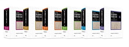 조선시대 한글편지 어휘사전 세트 - 전6권
