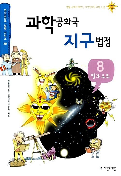 과학공화국 지구법정 8