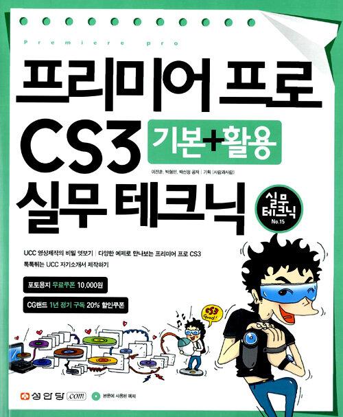 프리미어 프로 CS3 : 기본+활용 실무 테크닉