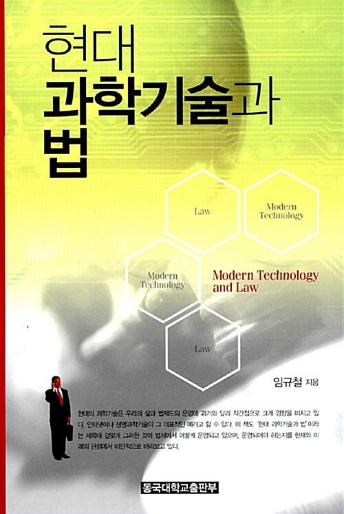 현대 과학기술과 법