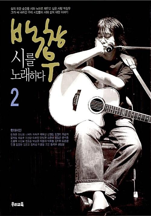 백창우 시를 노래하다 2