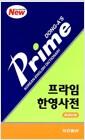 [중고] 프라임 한영사전