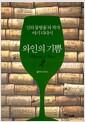 [중고] 와인의 기쁨 2