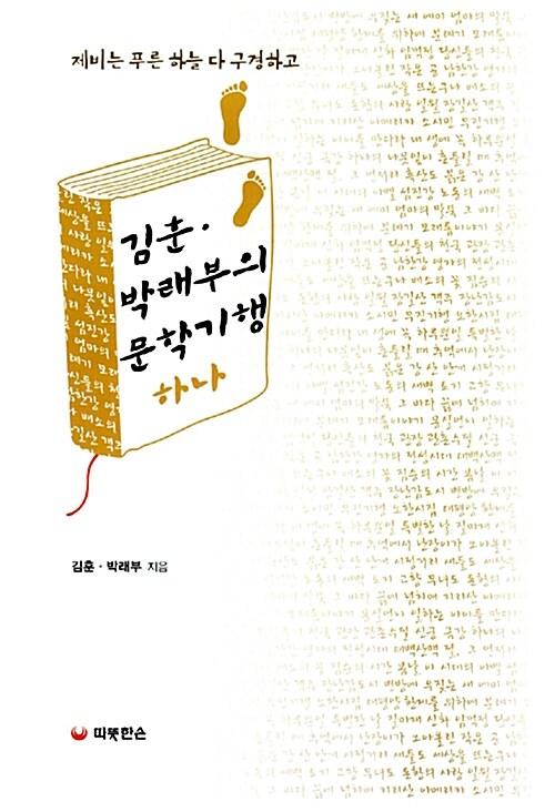 김훈.박래부의 문학기행 하나
