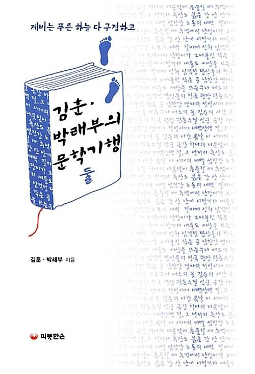 김훈.박래부의 문학기행 둘