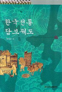한국전통 담보제도