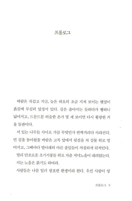 호생관 최북 : 임영태 장편소설