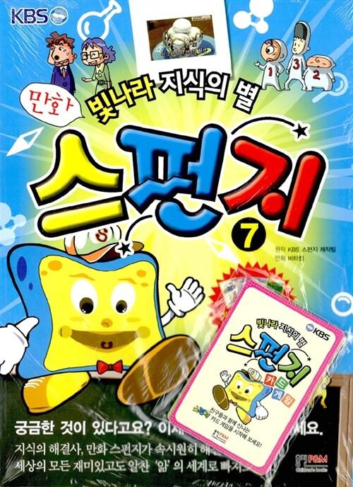 [중고] 만화 스펀지 7
