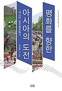 평화를 향한 아시아의 도전