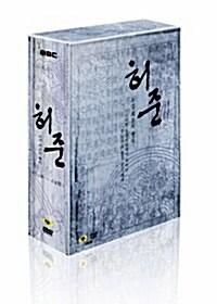 허준 Vol.4 박스세트 (5disc)