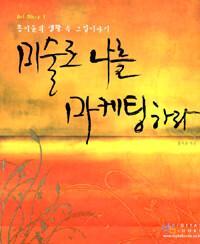 미술로 나를 마케팅하라 : 홍지윤의 생활속 그림이야기