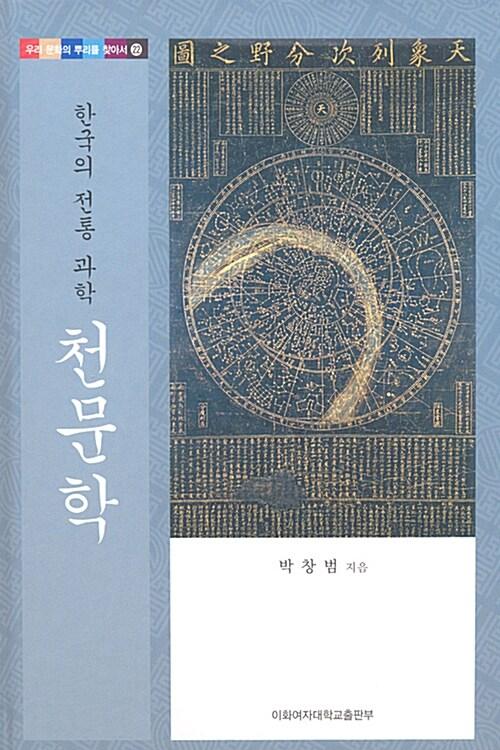 한국의 전통 과학, 천문학
